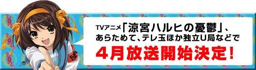 bn_haruhi_tvinfo.jpg